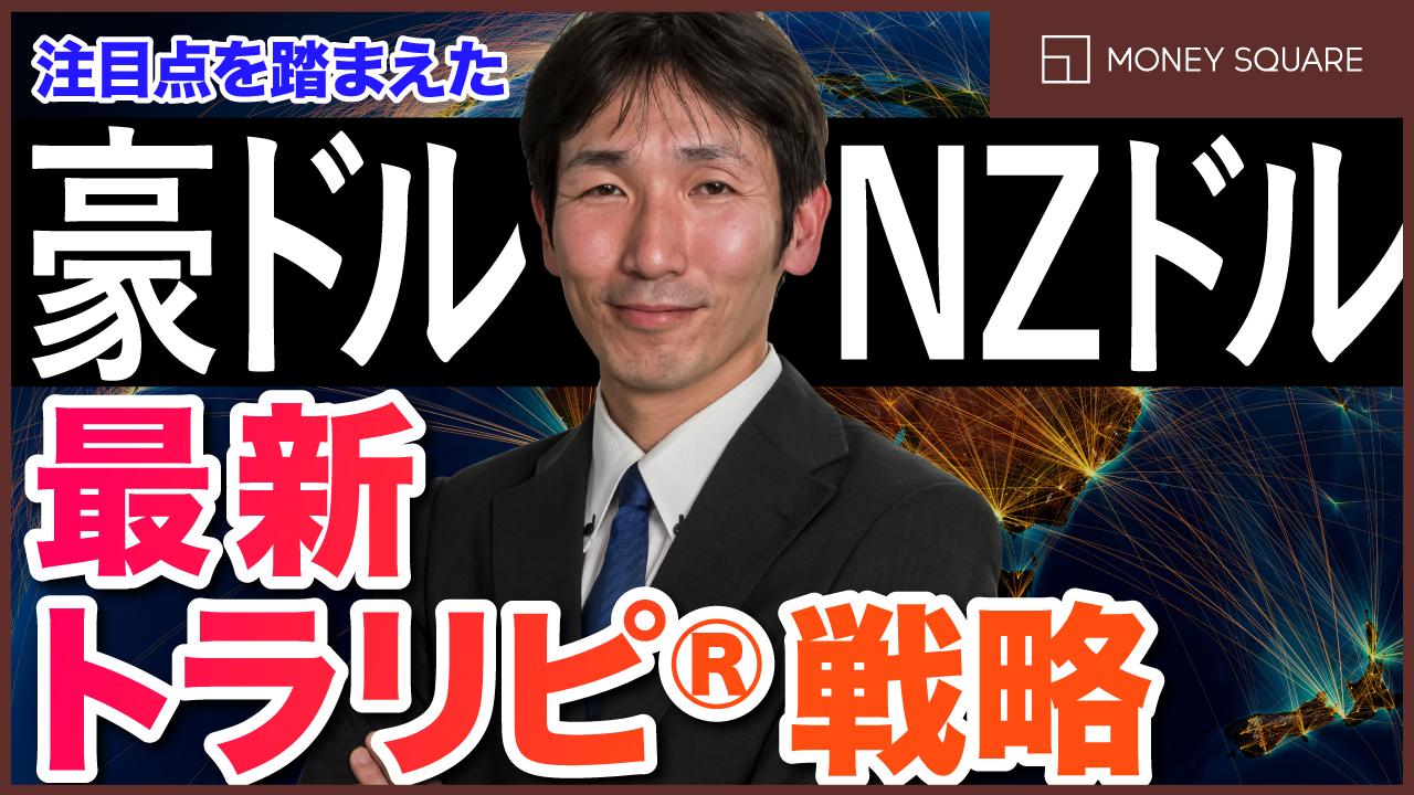 豪ドル/NZドル最新トラリピ戦略
