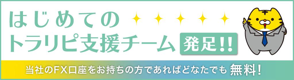 はじめてのトラリピ支援チーム発足!!