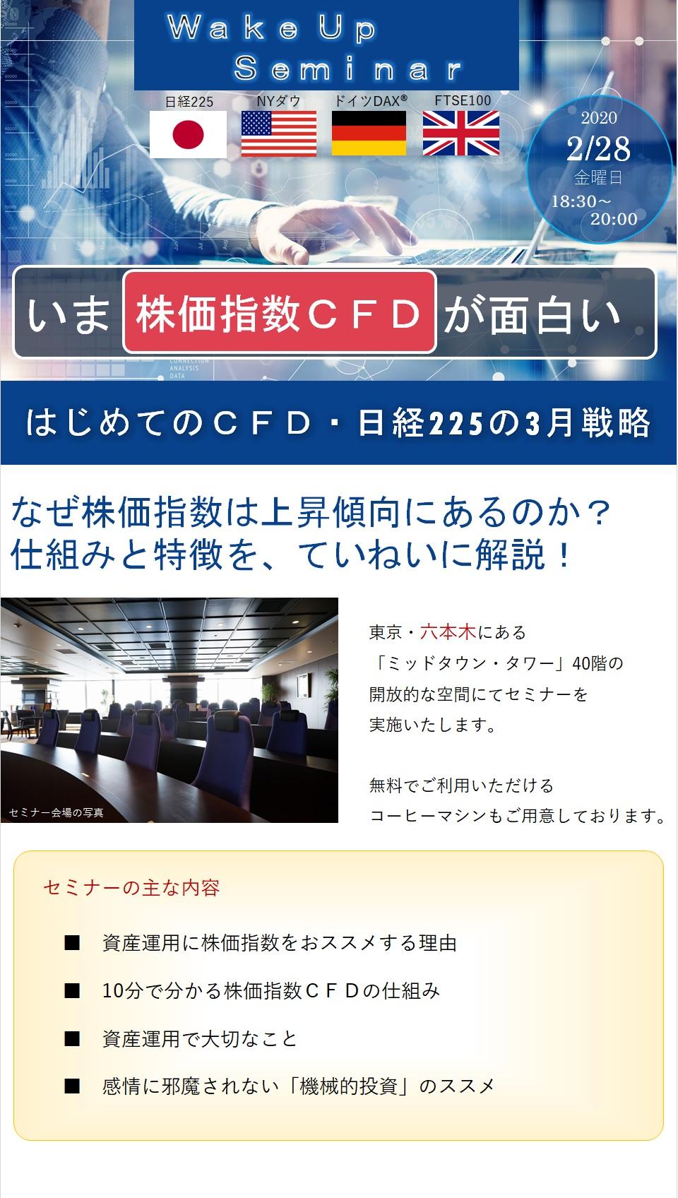 Cfd 日経 平均
